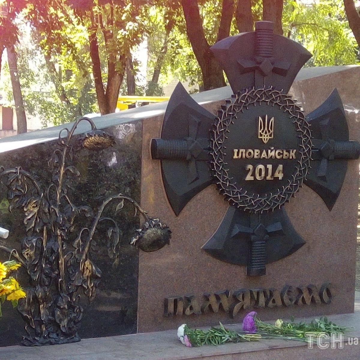 Иловайская трагедия. В Украине почтили память погибших
