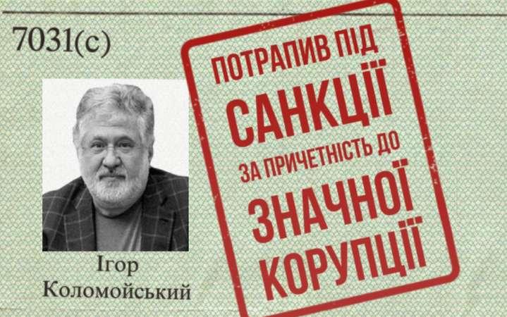 США ввели санкции против украинского олигарха