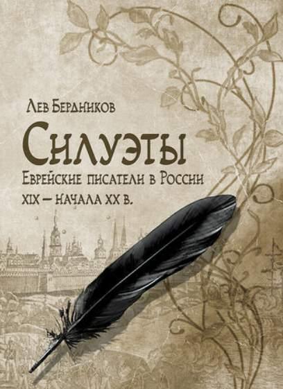 О новой книге Льва Бердникова, посвященной еврейским писателям России XIX-начала XX века